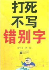 打死不写错别字(收录1500个中国人 易写错的字词,语言学专家通俗讲解,方便记忆)(试读本)