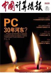 中国计算机报 周刊 2011年31期(电子杂志)(仅适用PC阅读)