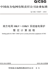 Q/CSG 110037—2012 南方电网10kV~110kV系统继电保护整定计算规程
