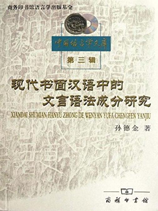 现代书面汉语中的文言语法成分研究
