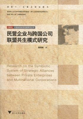 民营企业与跨国公司联盟共生模式研究(仅适用PC阅读)