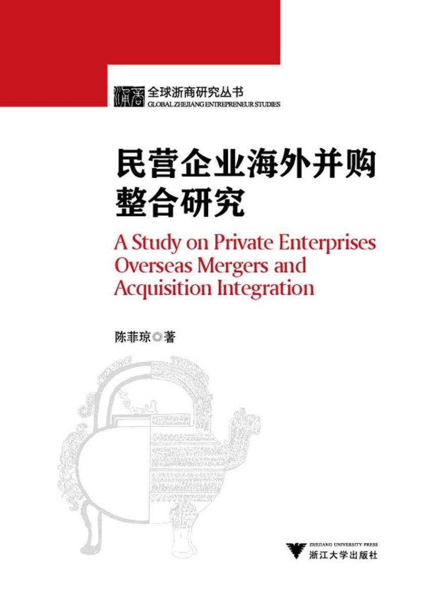 民营企业海外并购整合研究(仅适用PC阅读)