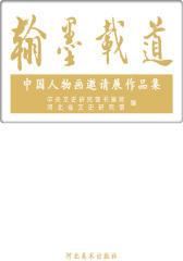 翰墨载道:中国人物画邀请展作品集