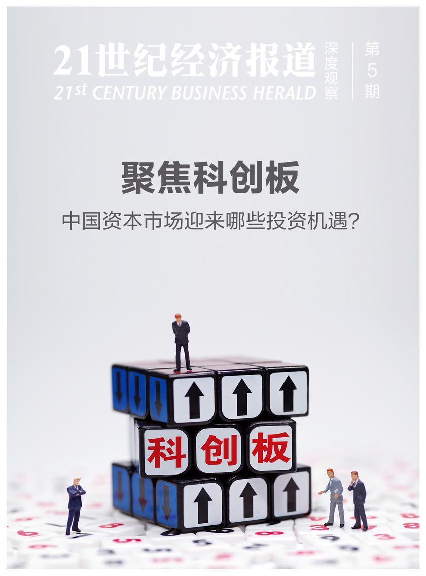 聚焦科创板:中国资本市场迎来哪些投资机遇?
