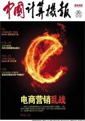 中国计算机报 周刊 2011年30期(电子杂志)(仅适用PC阅读)