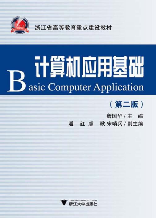计算机应用基础(第二版)