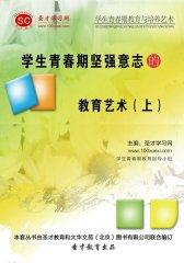 [3D电子书]圣才学习网·学生青春期教育与培养艺术:学生青春期坚强意志的教育艺术(上)(仅适用PC阅读)