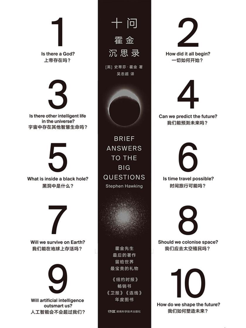 十问:霍金沉思录(霍金遗作,霍金留给世界的临别礼物,简答关于人类和宇宙的10个大问题)