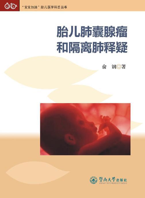 胎儿肺囊腺瘤和隔离肺释疑