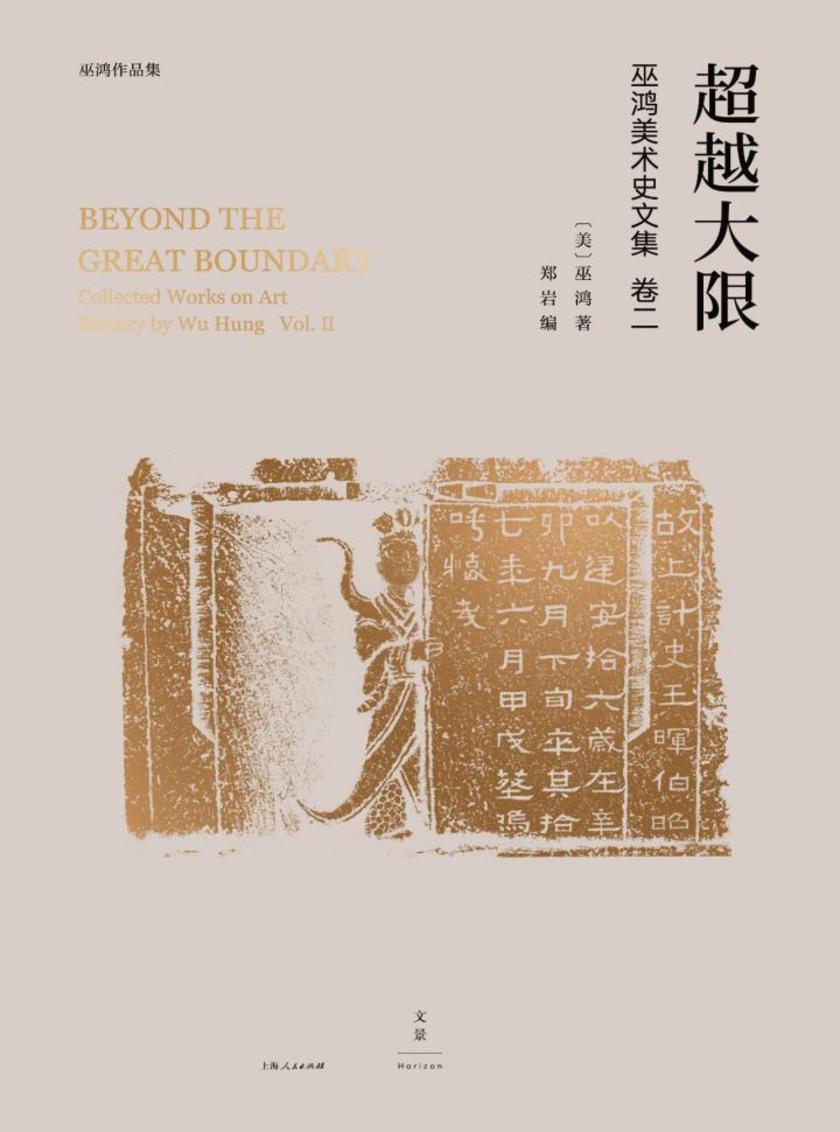 巫鸿中国古代美术史论文集(第二辑):超越大限