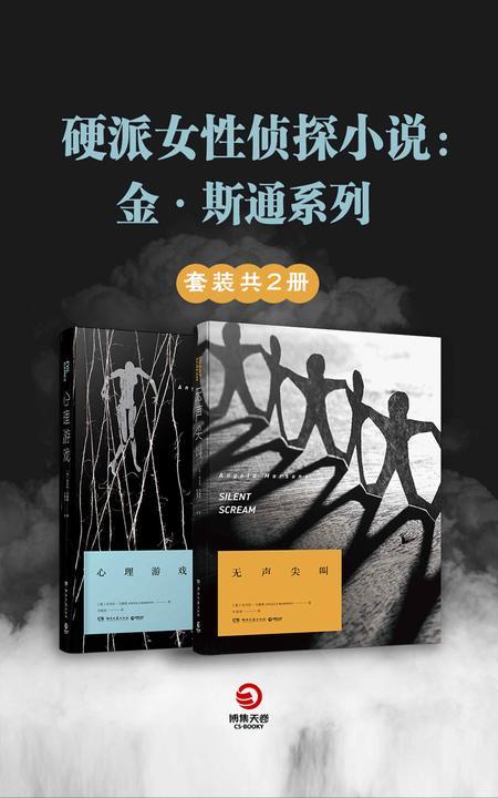 硬派女性侦探小说:金·斯通系列(全2册)