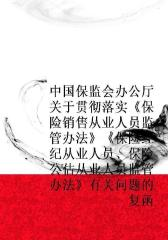 中国保监会办公厅关于贯彻落实《保险销售从业人员监管办法》《保险经纪从业人员、保险公估从业人员监管办法》有关问题的复函
