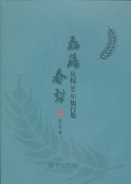 磊落春犁:从税30年知行集