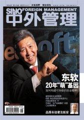 中外管理 月刊 2011年08期(电子杂志)(仅适用PC阅读)