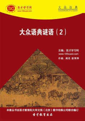 [3D电子书]圣才学习网·大众语典:大众语典谜语(2)(仅适用PC阅读)