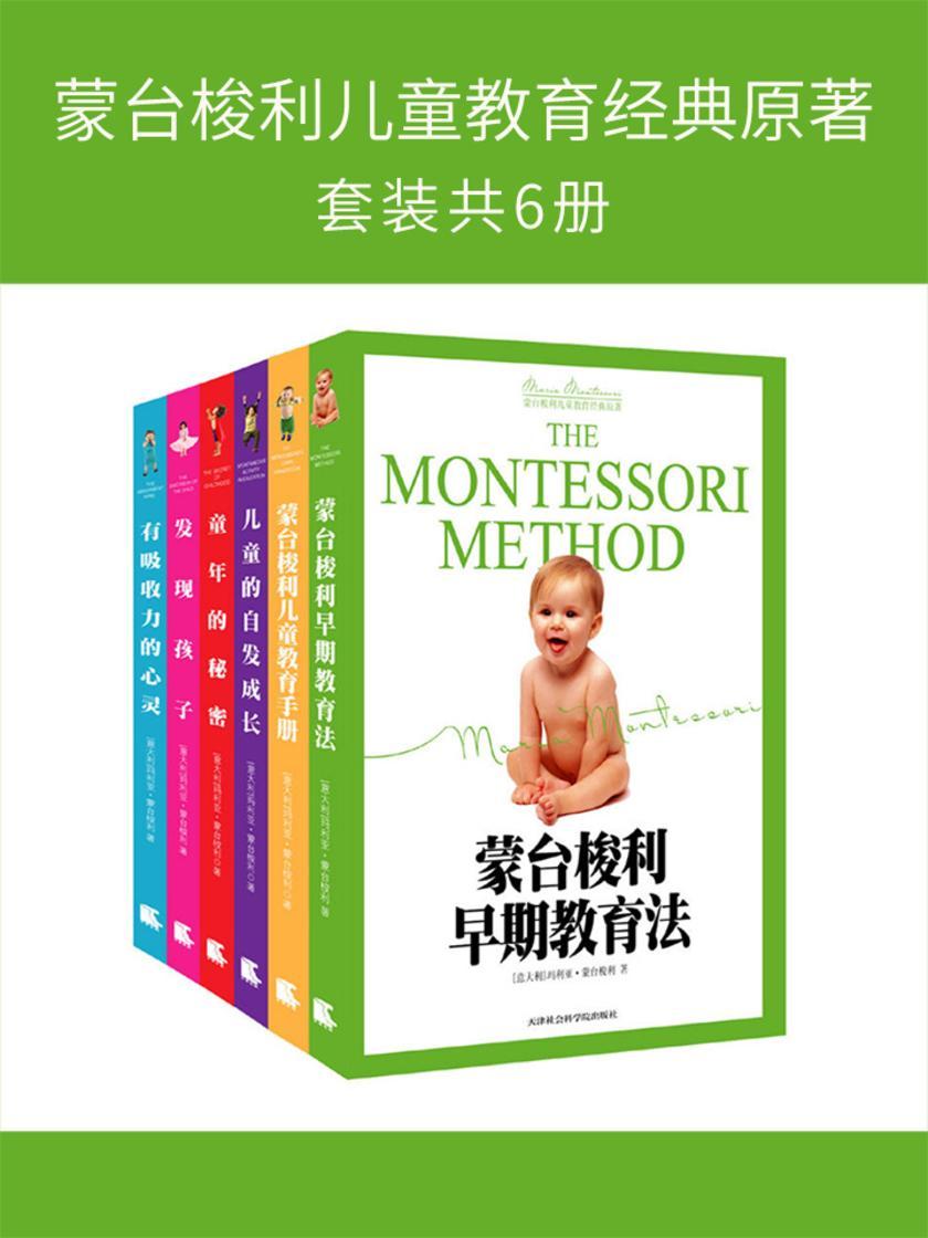 蒙台梭利儿童教育经典原著(套装共6册)