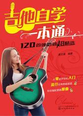 吉他自学一本通:120首弹唱曲超精选
