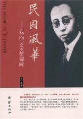 民国风华——我的父亲黎锦晖(试读本)