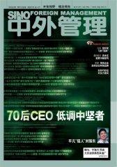 中外管理 月刊 2011年07期(电子杂志)(仅适用PC阅读)
