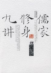 儒家修身九讲(试读本)