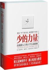 少的力量:高效能人士的六个行动准则(乔布斯的成功秘诀,用简单征服整个世界)(试读本)