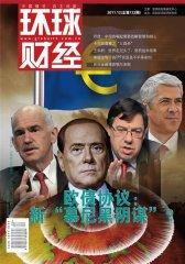 环球财经 月刊 2011年12期(电子杂志)(仅适用PC阅读)