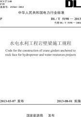 DL/T 5198—2013 水电水利工程岩壁梁施工规程