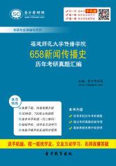 福建师范大学传播学院658新闻传播史历年考研真题汇编