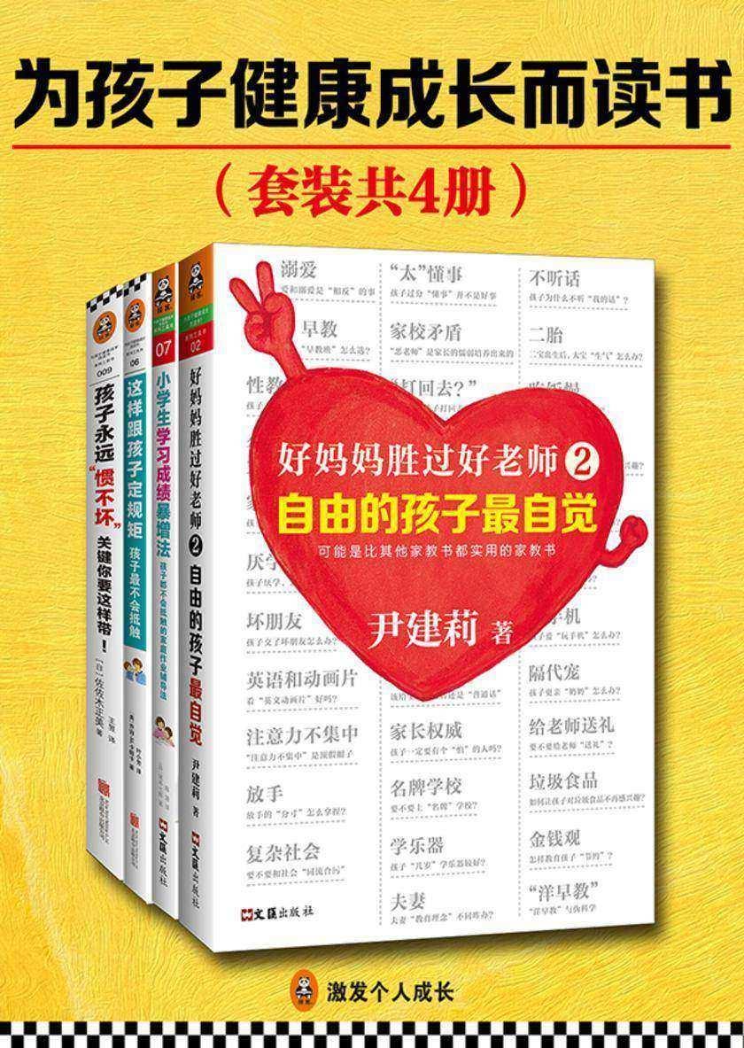 为孩子健康成长而读书(共4册)