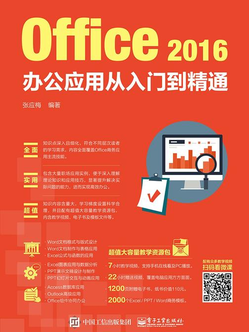 Office 2016办公应用从入门到精通