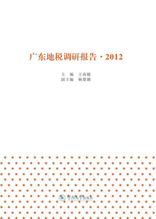 广东地税调研报告·2012