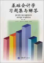 基础会计学习题集与解答(第3版)