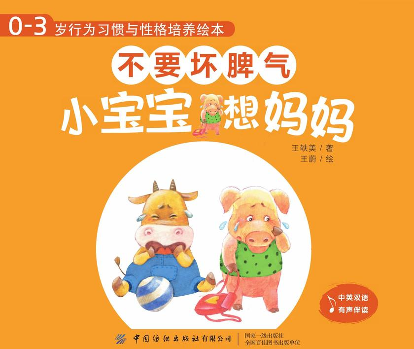 0-3岁行为习惯与性格培养绘本:不要坏脾气(中英对照,全4册)