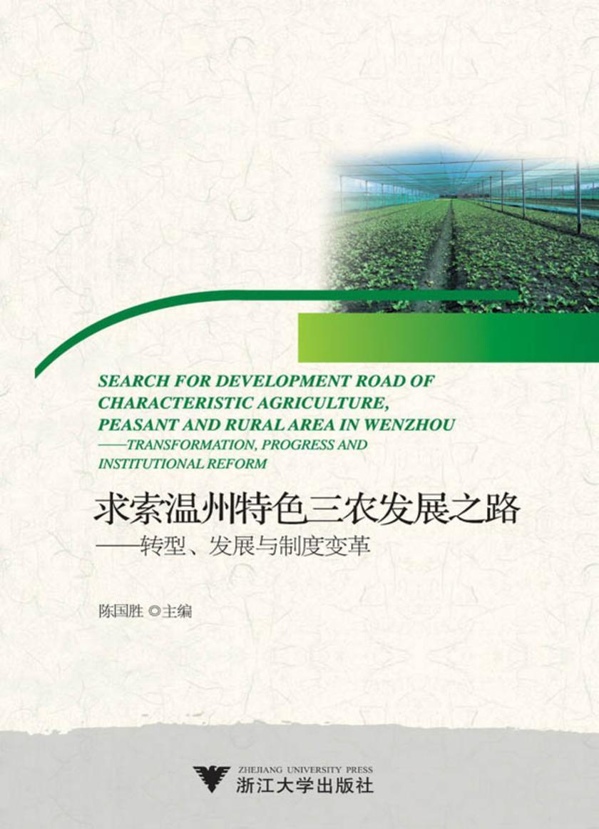 求索温州特色三农发展之路——转型、发展与制度变革(仅适用PC阅读)