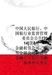 中国人民银行、中国银行业监督管理委员会公告[2014]第8号——金融租赁公司、汽车金融公司和消费金融公司发行金融债券有关事宜