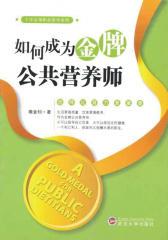 十佳金领职业指导系列:如何成为金牌公共营养师
