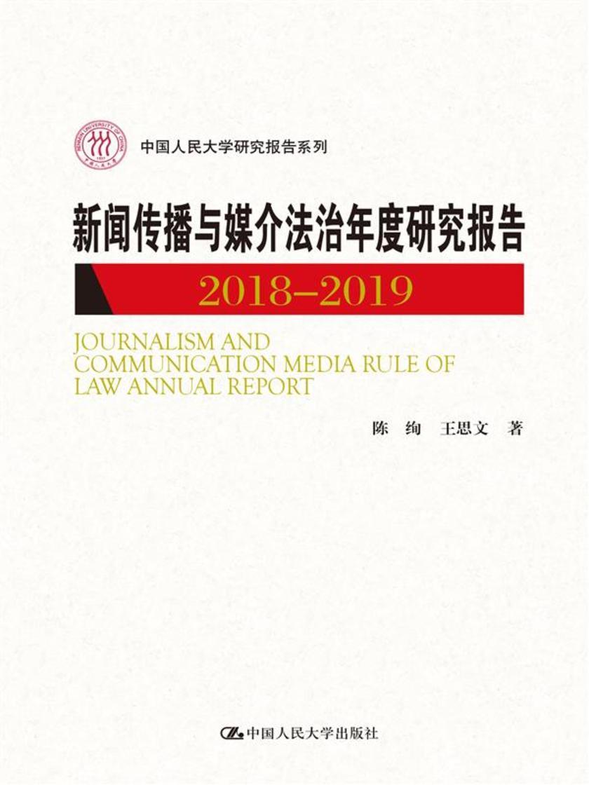 新闻传播与媒介法治年度研究报告2018-2019