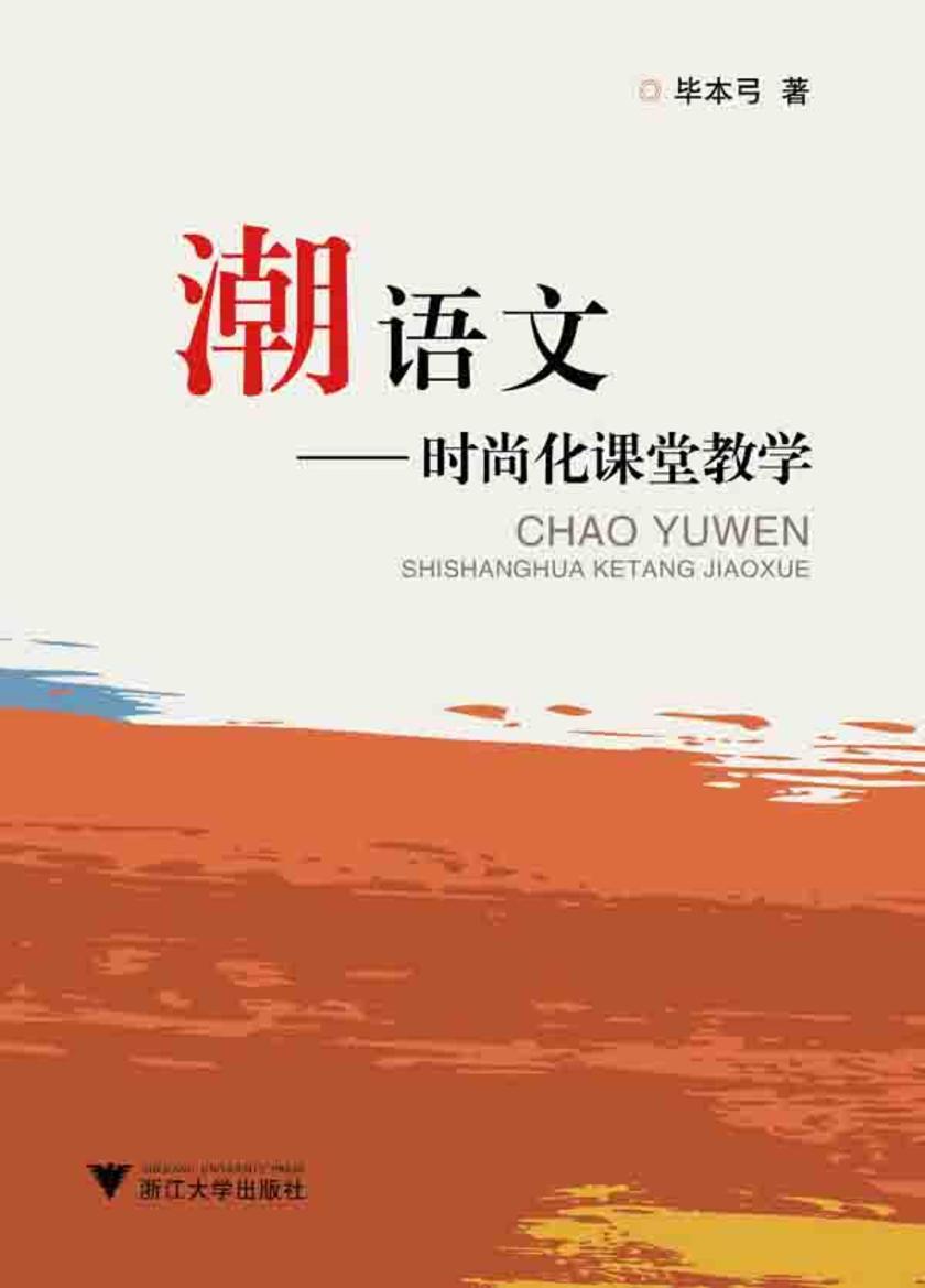 潮语文——时尚化课堂教学(仅适用PC阅读)