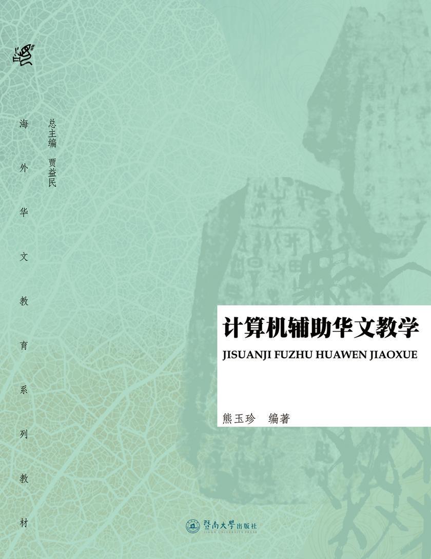 计算机辅助华文教学