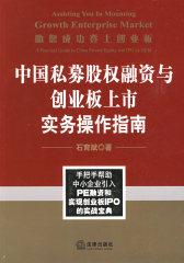 助您成功登上创业板:中国私募股权融资与创业板上市实务操作指南(试读本)
