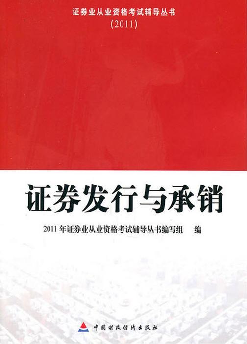 证券发行与承销(2011配套习题)