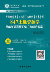 [3D电子书]圣才学习网·中国地质大学(北京)土地科学技术学院847土地资源学历年考研真题汇编(含部分答案)(仅适用PC阅读)