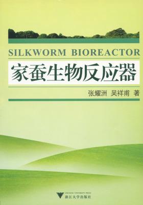 家蚕生物反应器(仅适用PC阅读)