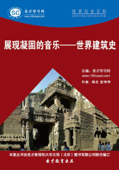 [3D电子书]圣才学习网·世界历史百科:展现凝固的音乐——世界建筑史(仅适用PC阅读)