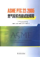 ASME PTC 22-2005 燃气轮机性能试验规程