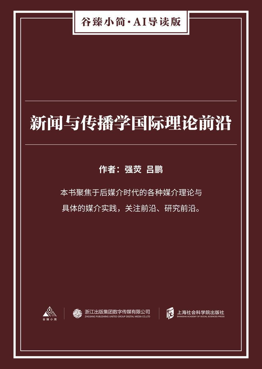 新闻与传播学国际理论前沿(谷臻小简·AI导读版)