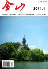 金山·下半月 月刊 2011年01期(电子杂志)(仅适用PC阅读)