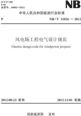 NB/T 31026—2012 风电场工程电气设计规范