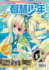 智慧少年 月刊 2011年09期(电子杂志)(仅适用PC阅读)
