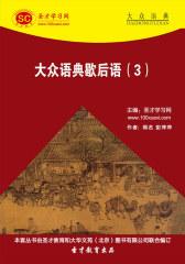 [3D电子书]圣才学习网·大众语典:大众语典歇后语(3)(仅适用PC阅读)